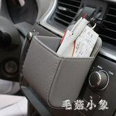網兜風口雜物袋 車用出風口手機袋 置物袋收納袋 汽車置物盒裝飾 DJ11973『毛菇小象』