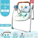 搖搖椅安撫椅寶寶電動搖籃躺椅新生兒童帶娃哄睡搖床LX新年禮物