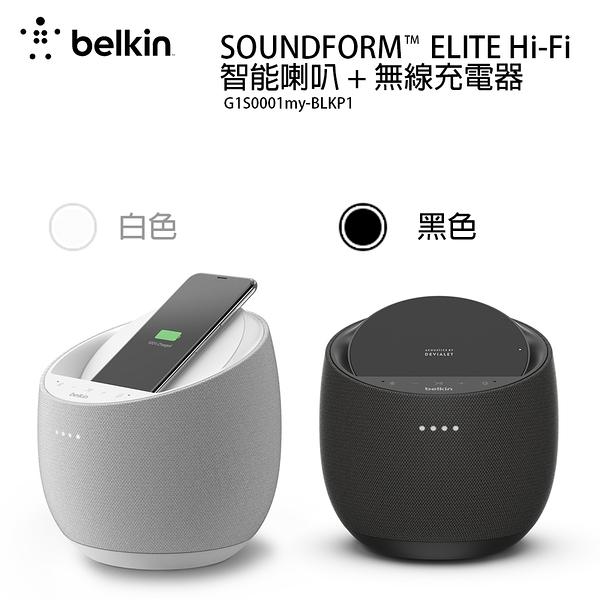 【Belkin】貝爾金 SOUNDFORM™ ELITE Hi-Fi 智能音箱喇叭 + 無線充電器 原廠公司貨