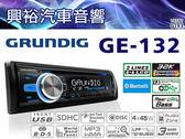 【GRUNDIG】德國歌蘭帝 CD/USB/MP3/WMA/AUX/FM/藍芽 汽車音響主機GE-132*公司貨