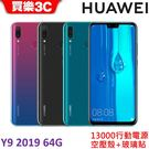 HUAWEI Y9 2019 手機 64G 【送 13000mAh行動電源+空壓殼+玻璃保護貼】 分期0利率 華為
