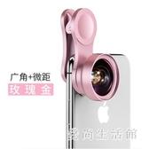 手機攝影鏡頭 通用微距鏡頭手機單反拍照神器攝像頭外置攝影高清 AW6431『愛尚生活館』