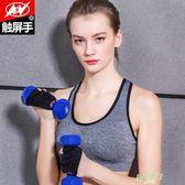 (全館88折)運動四指健身瑜伽手套女啞鈴半指男護掌訓練單杠防滑護指單車護腕
