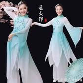 古典舞演出服女飄逸中國風扇子舞民族舞蹈服漢服仙女古箏表演服裝 漾美眉韓衣