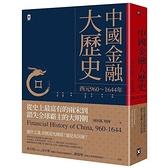 中國金融大歷史(從史上最富有的兩宋到錯失全球霸主的大明朝)(西元960?1644年)