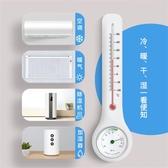 溫濕度計壁掛式 室內