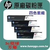 HP 原廠碳粉匣 四色套組 CF350A 黑 + CF351A 藍 + CF352A 黃 + CF353A 紅 (130A)
