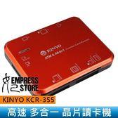 【妃航】KINYO KCR-355 高速 多功能/多合一 晶片 讀卡機/讀卡器 USB 2.0 相機/手機/記憶卡