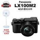 (贈電風扇) Panasonic LX100m2 數位類單眼 4/3系統 大光圈 公司貨