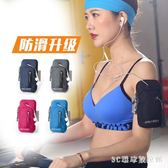 運動手臂包跑步手機臂套男女運動手機臂套跑步臂包跑步手腕包8X通用防水 LH3367【3C環球數位館】