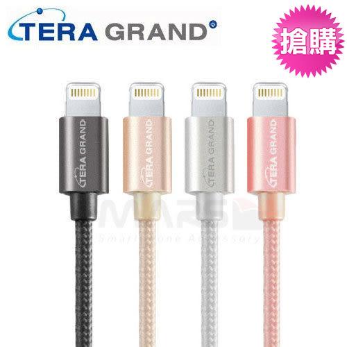 【marsfun火星樂】[限時搶購]Tera Grand Apple認證編織傳輸線Lightning/2.4A/耐拉扯/MFI/1.2M/iOS快充線/鋁合金
