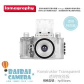 BaiBaiCamera Lomography Konstruktor 透明 限量 DIY 單眼相機 lomo 相機 底片相機 膠卷相機 即可拍