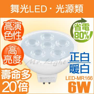 【有燈氏】舞光 LED MR16 6W 投射 軌道 燈炮 搭配崁燈 燈座 嵌燈燈具 另購驅動器【LED-MR166】