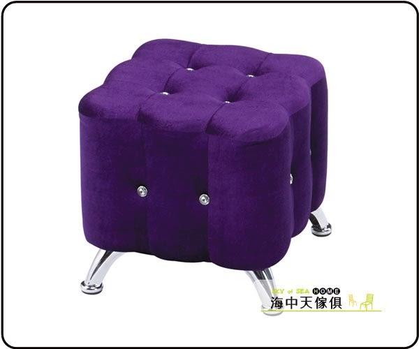 {{ 海中天休閒傢俱廣場 }} C-02 摩登時尚 客廳系列 411-1  絨布造型方凳(三色)