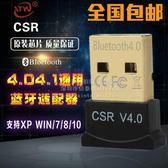 藍芽適配器4.0台式機電腦發射器接收器 迷你usb 4.1 耳機鍵盤滑鼠 全館免運