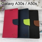 【My Style】撞色皮套 Samsung Galaxy A50 / A30s / A50s (6.4吋)
