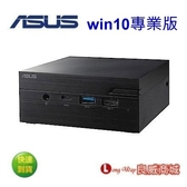 ▲送無線滑鼠▼ ASUS 華碩 MINI PC PN62S-B7102ZV 迷你電腦(i7-10510U/8G/256G SSD/Win10家用)