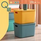 整理盒/置物盒/塑膠盒 Q萌撞色系附蓋收納盒 2XL號 四色可選 dayneeds