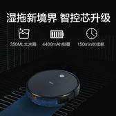 海爾星耀智慧掃地機器人家用全自動洗地拖地一體機吸塵器擦地機薄    名購居家  ATF
