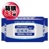 【立得清】酒精擦濕紙巾 清潔抗菌 加蓋防護 (90抽x24包)箱購