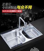 水槽 廚房水槽套餐雙槽 304不銹鋼洗碗池臺下洗菜盆加厚水盆一體成型 全館免運igo