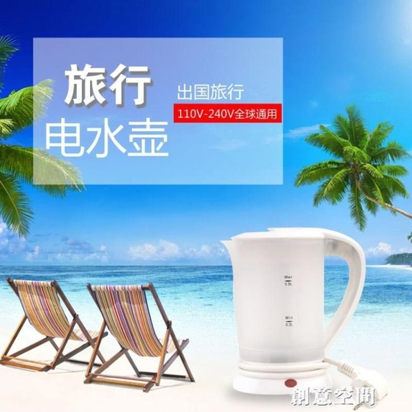 0.5L全球通用雙電壓旅行電熱水壺迷你小型燒開水壺便攜式110/220V 創意新品