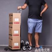 夏日手拉車手推車拖車拉貨小推車搬運車可摺疊便攜爬樓梯載重王 NMS名購居家