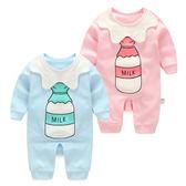 連身衣 長袖哈衣 長袖連身衣 粉嫩奶瓶圖案連身衣 純棉 二色 寶貝童衣