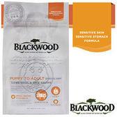 【培菓平價寵物網】BLACKWOOD 柏萊富《全犬│羊肉 & 米》功能性護膚亮毛配方 1LB/450g