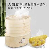 蒸包機 竹蒸籠電蒸鍋家用多層功能自動斷電 第六空間 igo