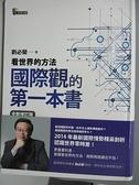 【書寶二手書T9/政治_AI9】國際觀的第一本書-看世界的方法_劉必榮