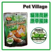 【力奇】PetVillage 貓薄荷餅-原草風味100g (PV-341-1001) 可超取 (D912F01)