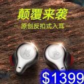 原廠mifo魔浪O2 雙耳藍牙5.0耳機充電盒 觸控按鈕 IP5防水 自動配對 雙耳通話聽歌