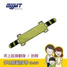 【天群】多功能專利照顧翻身帶 EZ-95...