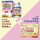 【組合】Wyeth惠氏S26媽咪DHA藻油 60粒軟膠囊+孕哺兒卵磷脂多機能營養顆粒24入