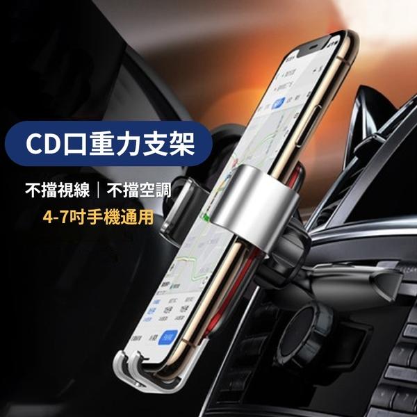 倍思 金屬時代CD口車用支架 重力支架手機導航 手機支架 車架 CD槽 汽車支架