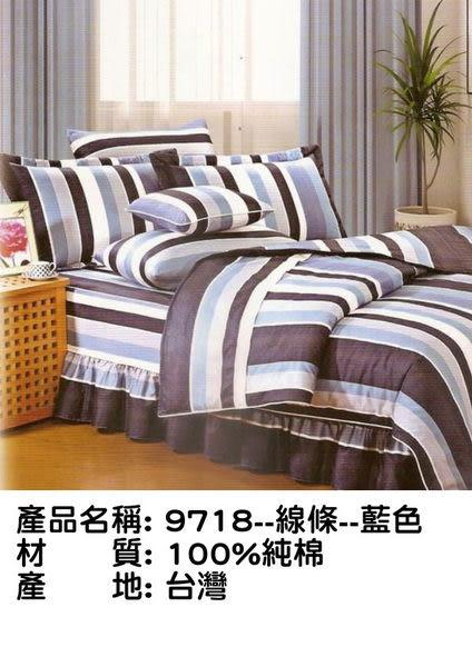 單品-床包~9718線條-藍色◎ 薄床包+薄枕套◎ 100%台灣製造&精梳棉 @雙人-5X6.2尺@