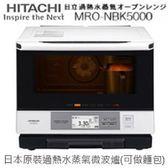 【24期0利率】HITACHI 日立 MRO-NBK5000T 過熱水蒸氣烘烤微波爐 台灣公司貨