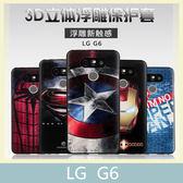 LG G6 黑邊皮質浮雕 立體浮雕彩繪殼 3D立體 手機殼 保護殼 手機套 背蓋 背套
