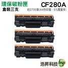 【促銷三支組】HP CF280A 80A 黑色 環保碳粉匣 適用 Pro400 M425dn/M425dw/M401d/M401dn/M401dw/M401n