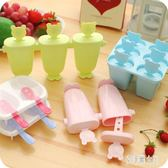 家用冰淇淋模具 夏季手工可愛創意冰棒冰淇淋雪糕模具冰格制冰盒 LJ2455【艾菲爾女王】