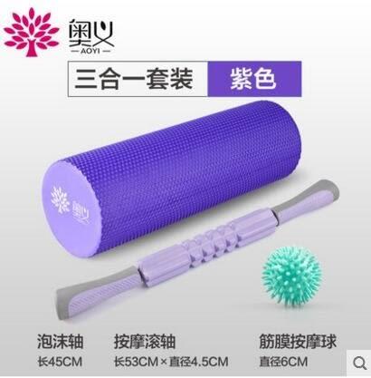 【按摩三合一套裝】深紫奧義泡沫軸肌肉放鬆滾軸瑜伽柱初學者按摩棒滾輪   JN