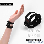 運動護腕 larastar健身瑜伽TFCC護腕帶防扭傷護關節腱鞘支撐運動手腕固定器 快速出貨