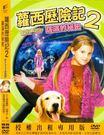【百視達2手片】蘿西歷險記2 薩滿的秘密 (DVD)