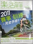 【書寶二手書T5/雜誌期刊_JXW】樂活單車_22期_2011賽事訓練之完全手冊