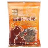 【金門良金】牛肉乾-原味   180g±3%