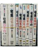 影音專賣店-R27-正版DVD-歐美影集【宅男行不行 第1~8季/系列合售】-(直購價)部份無外紙盒