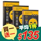 買一送一 ~ 我的心機 黃金黑面膜 5片入(盒裝)【新高橋藥妝】~ 3款供選 ~