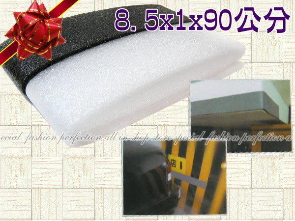 【DK266】安全防撞護條BJ-3265 防撞條 8.5x1x90公分 內附雙面膠 台灣製造★EZGO商城★