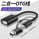 適用于OTG二合一數據線安卓typec轉換器華為p30轉接頭oppo手機連接U盤8小米9下載歌vivo優盤USB接口榮耀